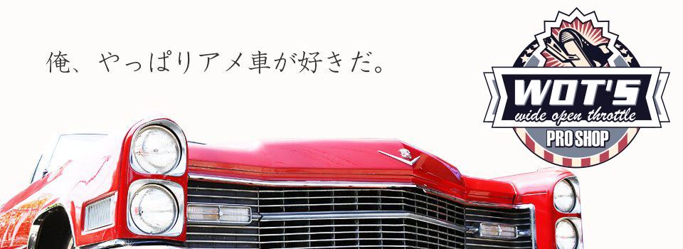 北九州のアメリカ車をメインに取扱うカーショップ「WOT'S ワッツ 」
